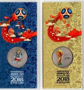 25 рублей 2018 Футбол. Кубок и талисман. Цветные