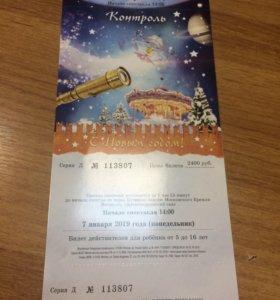 Билет на Кремлевскую елку
