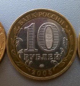 10 рублей юбилейные биметалл