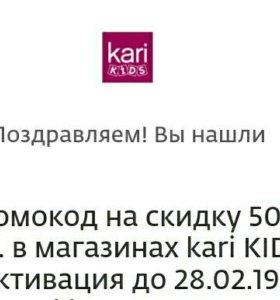 Продам скидку в Kari KIDS