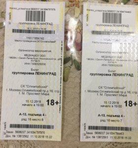 2 билета на концерт группы Ленинград 15.12.2018