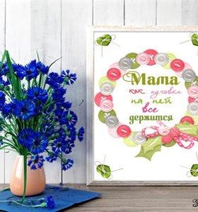 Метрики малышам, а также постеры для взрослых