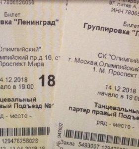 Билеты «Ленинград»