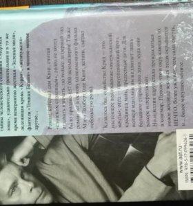 """Стивен Кинг:""""Клатбище домашних жывотных"""""""