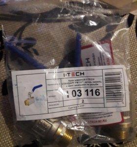 Краны шаровые (новые) I-Tech