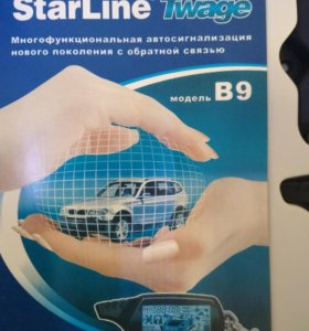 Сигнализация Starline twage B9 автозапуск