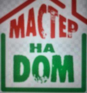 Мастер в доме!!!