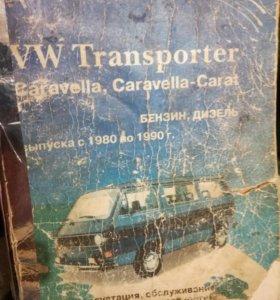 Фольксваген транспортер