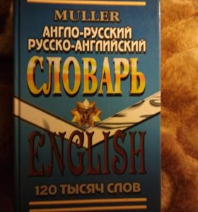 Словарь Анло-Русский (Русско-Английский)