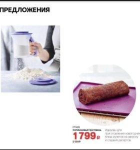 Сито для муки от Tupperware
