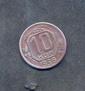 10 КОПЕЕК 1936 3