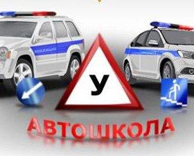 Автошкола Драйвер