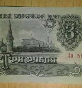 3 руб. (СССР мод.1961г.) ПРЕСС