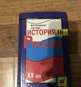 Учебник по истории России за 11 класс
