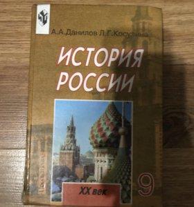 Учебник по истории России за 9 класс