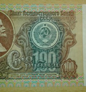 100 руб. (СССР мод. 1991г)