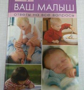 Книга ваш малыш