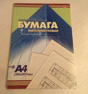 Миллиметровая бумага А4