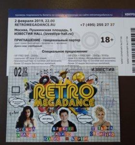 Билет на Retro Megadance