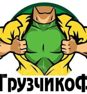 """ПЕРЕЕЗДЫ ГРУЗЧИКИ""""ГрузчикоФ"""",СБОРКА МЕБЕЛИ"""