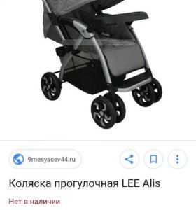 Прогулочная коляска Alis Lee