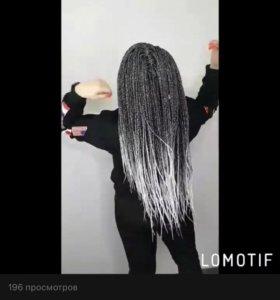 Афро косы