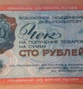 Внешпосылторг чек 100 рублей 1976