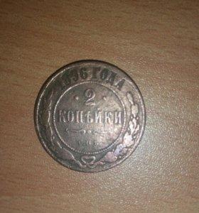 Монета 2 копейки 1896