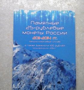 Альбом-планшет для 25-рублевых монет сочи