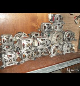Двигателя от стиральной машинки