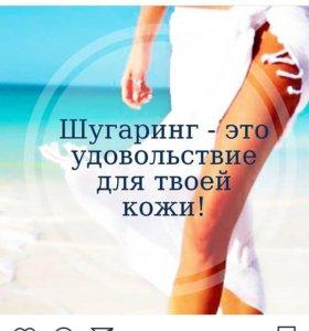 шугаринг Петровско-Разумовская женский-мужской