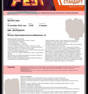 Билет на WarGaming fest 2018