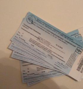 Билеты на концерт Ленинград 15.12 танц-партер