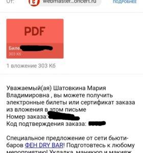 Билет на концерт Люмен Акустика в Москве 16 декабр