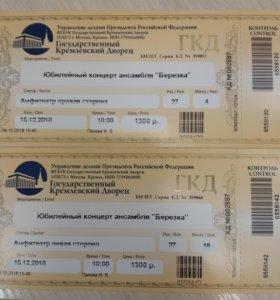 Билеты на концерт ансамбля Березка Кремль