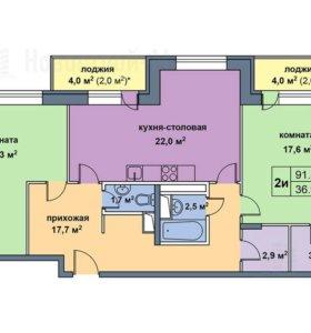 Квартира, 2 комнаты, 91 м²