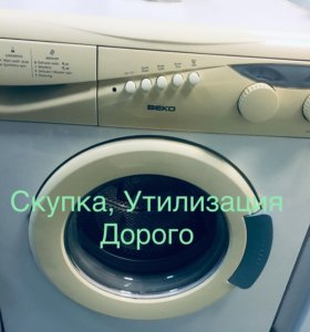 Стиральная Машина,Скупка,Утилизация