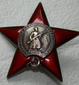 Красная Звезда 25536