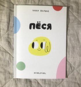 Комикс «Пёся» Ника Водвуд