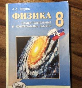 Физика 8 класс Л.А Кирик