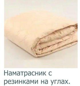 Натяжные простыни,наматрасники, постельное белье..
