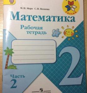 Рабочая тетрадь по математике часть 2