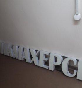 """Вывеска """"Парикмахерская"""""""