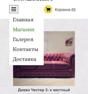 Бизнес под ключ. Диваны Москва.