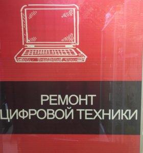 Ремонт цифровой техники
