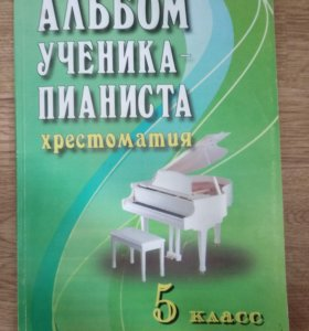 Ноты для фортепиано