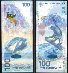 Банкноты/Купюры 100 руб СОЧИ/все серии/розница/опт