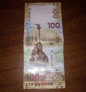 Крымские 100₽.