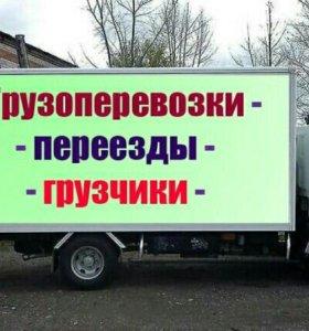 Услуги Грузчиков и Газели