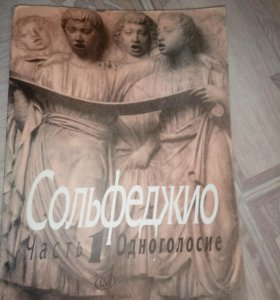 Книга по Сольфеджио